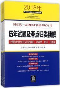 司法考试·(2018年)国家统一法律职业资格考试专用历年试题及考点归类精解(套装共8册)