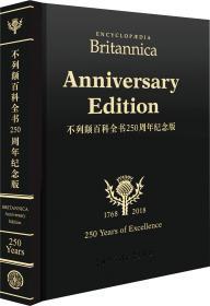 不列颠百科全书250周年纪念版 美国不列颠百科全书公司 著 新华文轩网络书店 正版图书