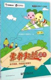 学而思培优 素养起航读本:第一册(下册 一至二年级)