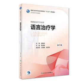 语言治疗学 (第3版/本科康复/配增值)