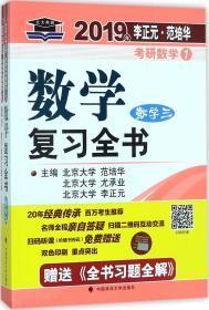 2019 年李正元·范培华考研数学数学复习全书.数学三