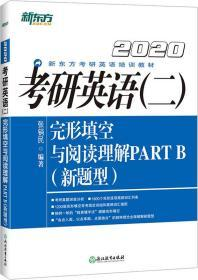 新东方 考研英语(二)完形填空与阅读理解 PART B(新题型) 2020 张销民 著 新华文轩网络书店 正版图书