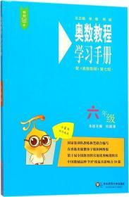 奥数教程(第七版)学习手册·六年级