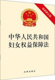 中华人民共和国妇女权益保障法(最新修正版)团购电话:010-57993380
