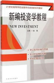 新编投资学教程/21世纪高等学校金融学实践创新系列教材
