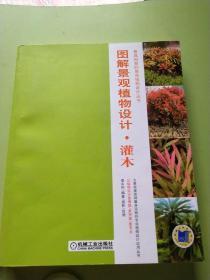 图解景观植物设计*灌木