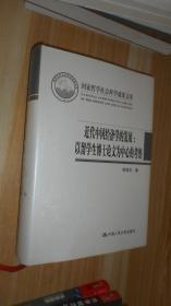 近代中国经济学的发展:以留学生博士论文为中心的考察(国家哲学社会科学成果文库)精装