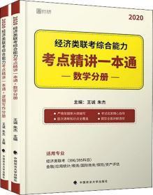 2020经济类联考综合能力考点精讲一本通(套装共2册)