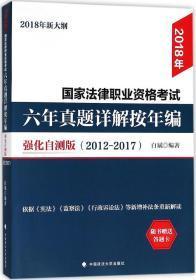 2018年司法考试国家法律职业资格考试六年真题详解按年编:强化自测版