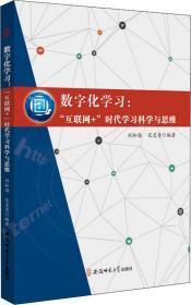 """数字化学习:""""互联网+""""时代学习科学与思维"""