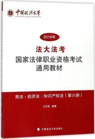 商法·经济法·知识产权法(第六册)/2018年法大法考国家法律职业资格考试通用教材