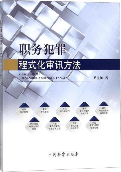 职务犯罪程式化审讯方法