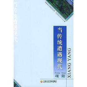 當傳統遭遇現代——中國音樂學研究文庫