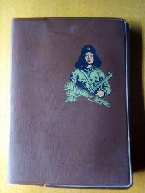 雷锋日记本(武汉国营汉光印刷厂1965年印)