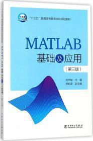 """""""十三五""""普通高等教育本科规划教材 MATLAB基础及应用(第三版)"""
