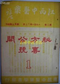 1951年 秘方公开专号 江西中医药 整本老中医献方