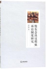 股东会决议瑕疵诉讼制度研究