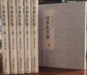 河东先生集(全6册)