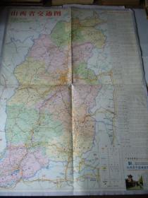 山西省交通图 4开