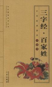 三字经·百家姓/全民阅读系列丛书·中华经典国学口袋书