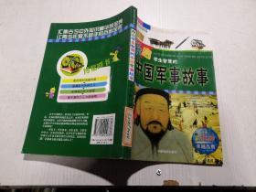 开启学生智慧的中国军事故事