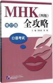MHK(四级)全攻略 口语考试(修订版 附光盘)