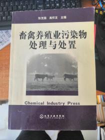 畜禽养殖业污染物处理与处置 内页干净无笔记