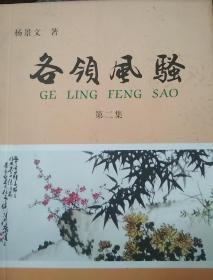 潮汕早期文献,各领风骚      杨景文  赠送本