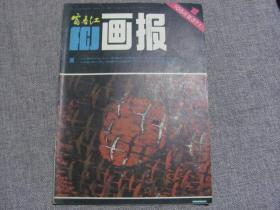 富春江画报1984.1【连环画】