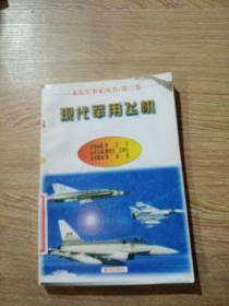 未来军事家丛书..第22卷 现代军用飞机