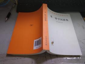 第一哲学沉思集【汉译世界学术名著丛书】E1301