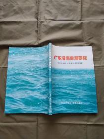 《广东沿海赤潮研究》