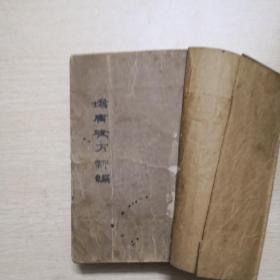 增广验方新编(上下)