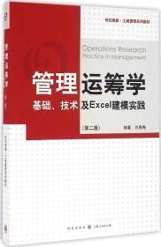 管理运筹学:基础、技术及Excel建模实践(第二版)