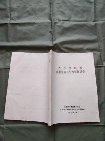 《大连湾海域赤潮生物与生态特征研究》