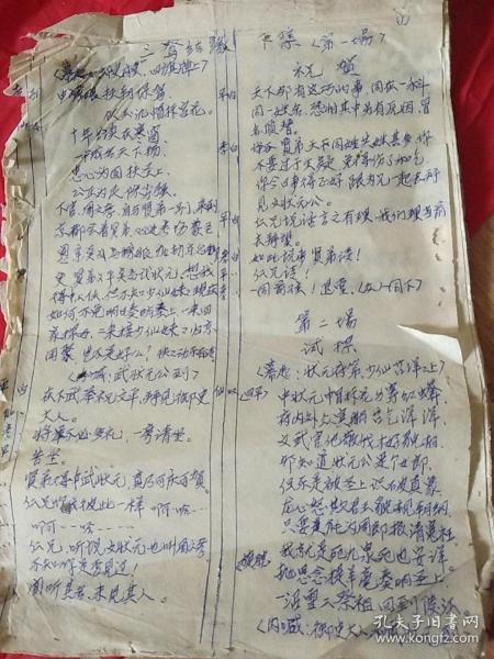 楚劇《三鴛結緣》手抄本