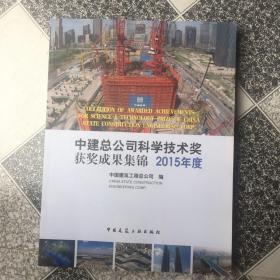 中建总公司科学技术奖获奖成果集锦2015年度