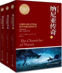 纳尼亚传奇(全3册)(博集典藏馆)