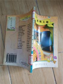 中华学生科普文库 74 系统工程 【馆藏】