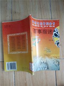 神州文化百科全书 百事指迷 【书脊受损,馆藏】