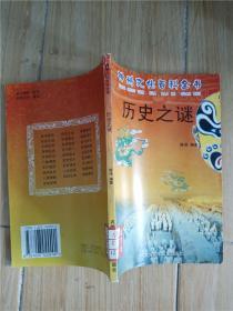神州文化百科全书 历史之谜 【馆藏】
