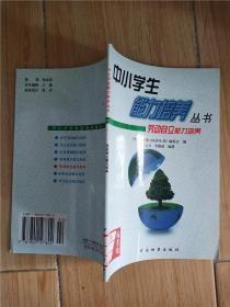中小学生能力培养丛书 劳动自立能力培养 【馆藏】