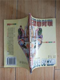 科学素质教育文库 99 工整的对联 【馆藏,书脊受损】