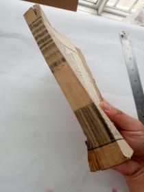 木刻本,资治通鉴卷二百二十至卷二百二十四,唐纪。五卷合订厚本