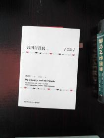 吾国与吾民 中英双语珍藏版 上册