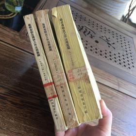 福建省粮食工作法规汇编 1953一1959年 三本
