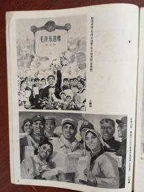 文革美术插页王麟坤宣传画《毛选第五卷出版》许明耀宣传画《学毛选》(单张)