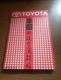 丰田的现金流战略