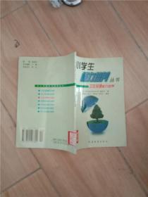 中小学生能力培养丛书6 卫生保健能力培养【馆藏】