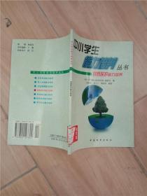 中小学生能力培养丛书 7自我保护能力培养 【馆藏】